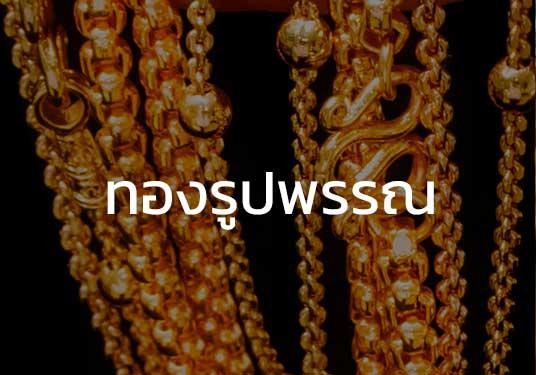 คํา เยาวราช แท่ง วัน ทอง ราคา นี้ ราคาทองคำวันนี้ รับซื้อ